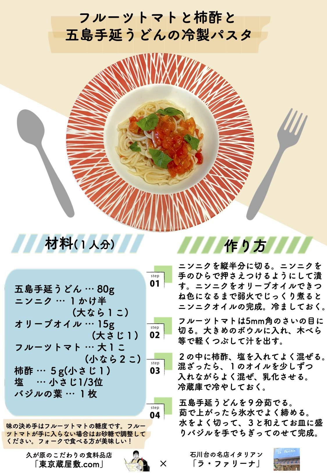 レシピ紹介〜フルーツトマトと柿酢と五島手延うどんの冷製パスタ〜