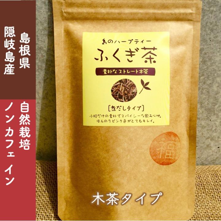 島根県隠岐島「ふくぎ茶(木茶)」