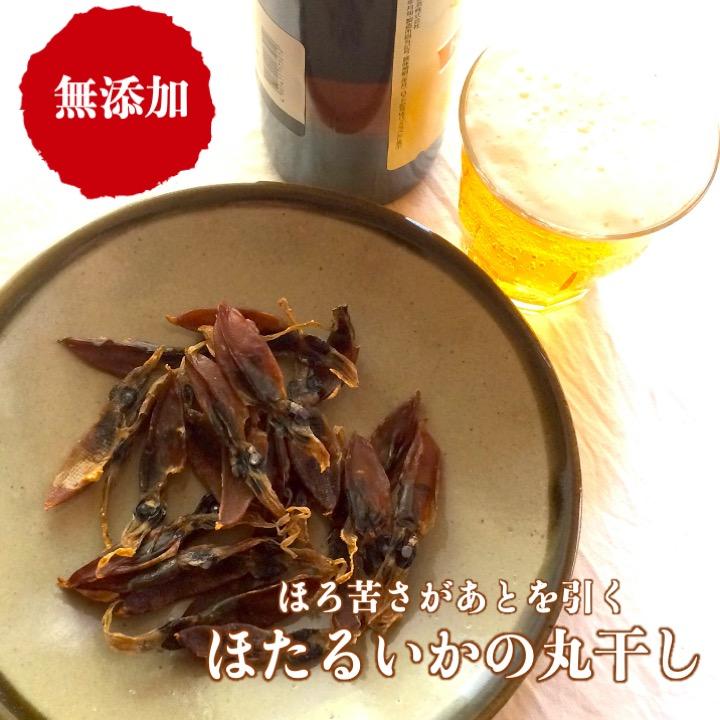 鳥取県「ほたるいか丸干し」