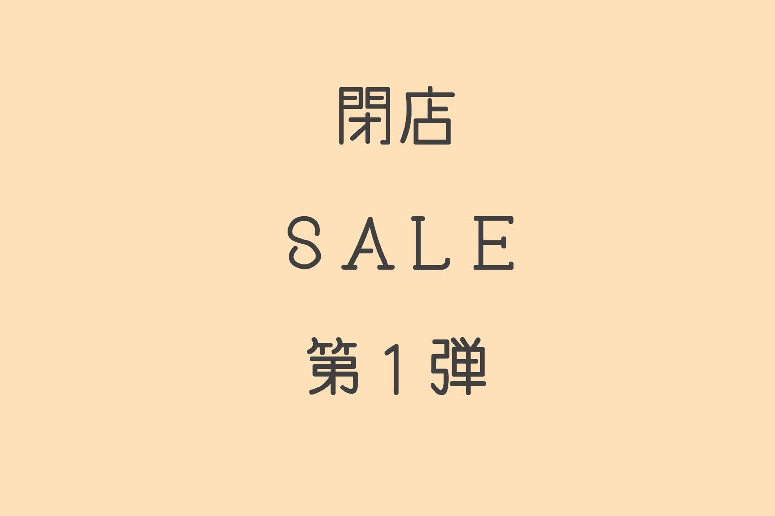 《 大須セレクトショップhipster 閉店のお知らせ 》