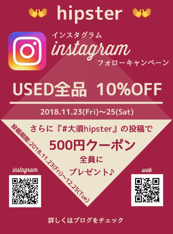 11月23日(金)~25日(日)までインスタフォローで10%OFF!?