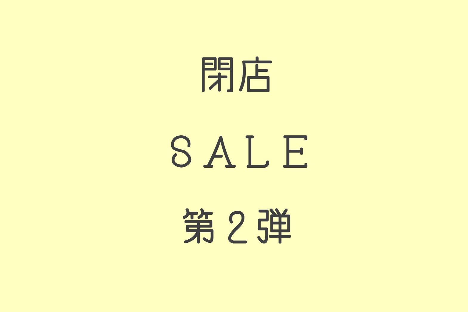 《 hipster 3周年&第二段!最終閉店セールのお知らせ 》