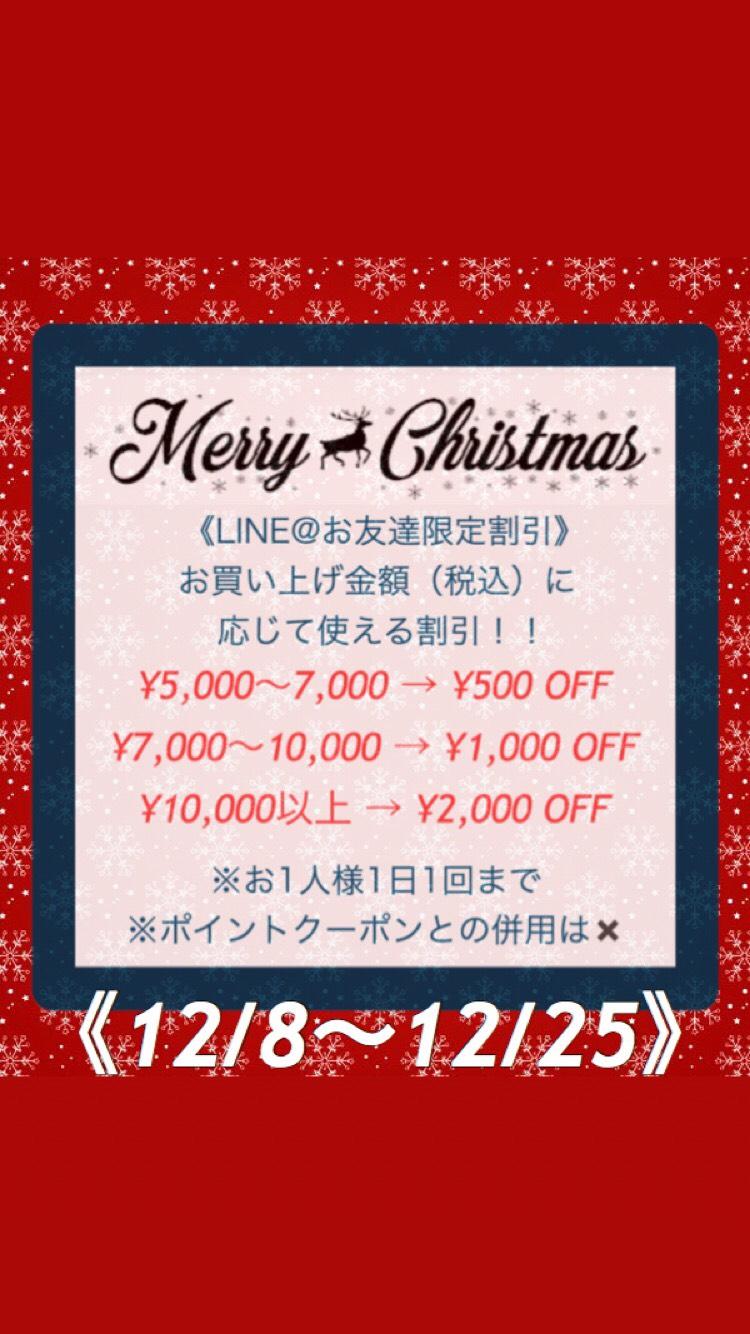 LINE@お友達限定シークレット割引♪12月8日~12月25日までの特別期間☆