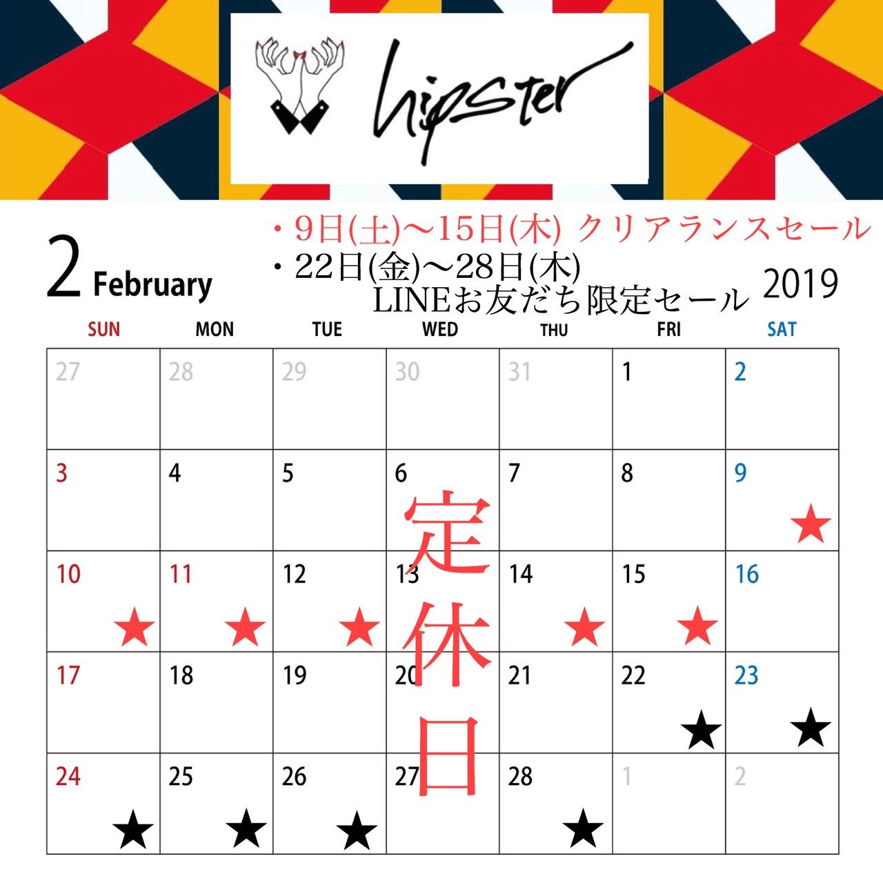 2月のイベントカレンダー&お得なセール情報!