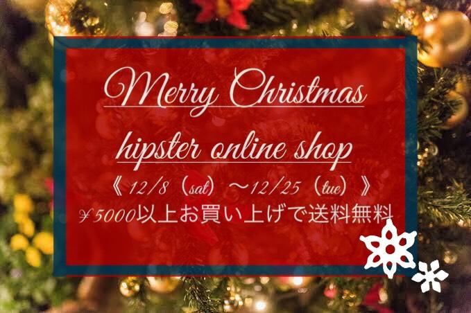 オンラインショップ限定★クリスマス送料無料キャンペーン開催します★