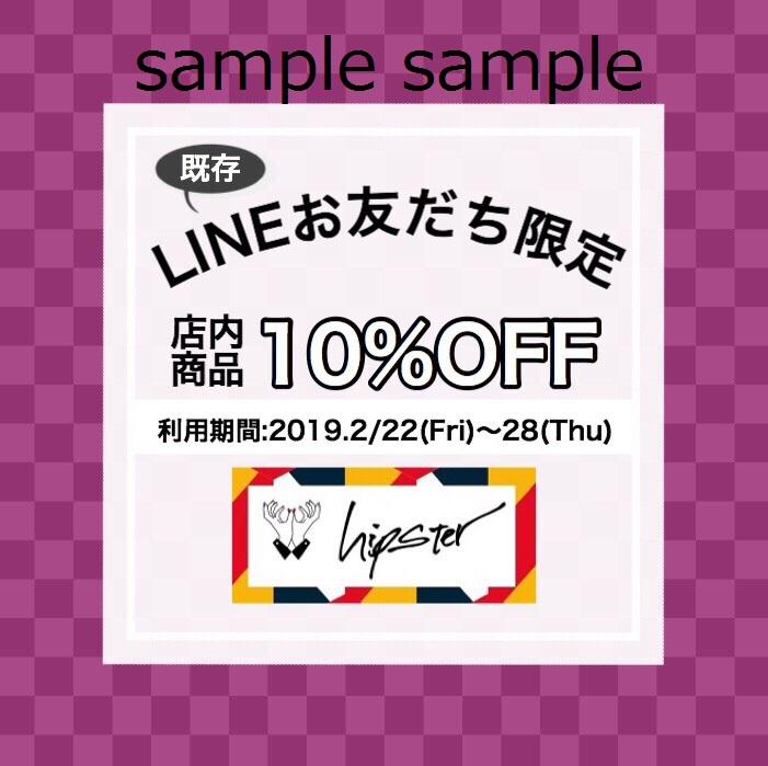 LINEお友だち限定クーポンを配信中!!おすすめ対象商品6選