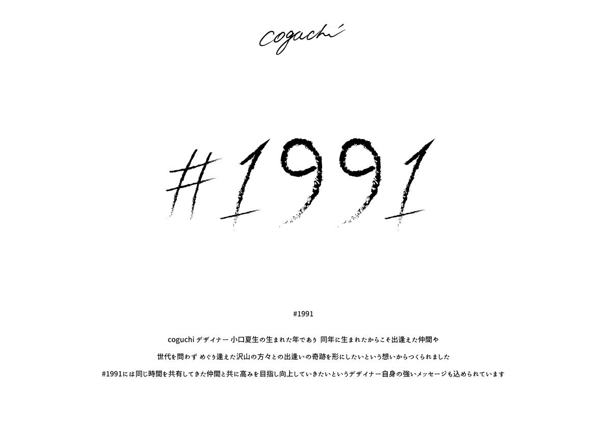 coguchi 1991
