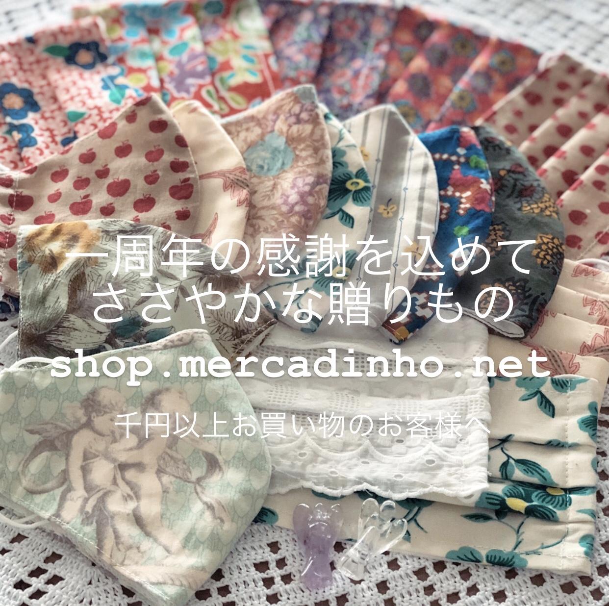 1周年の感謝をこめて❤️1000円以上のお買い物で手づくりマスクをプレゼント