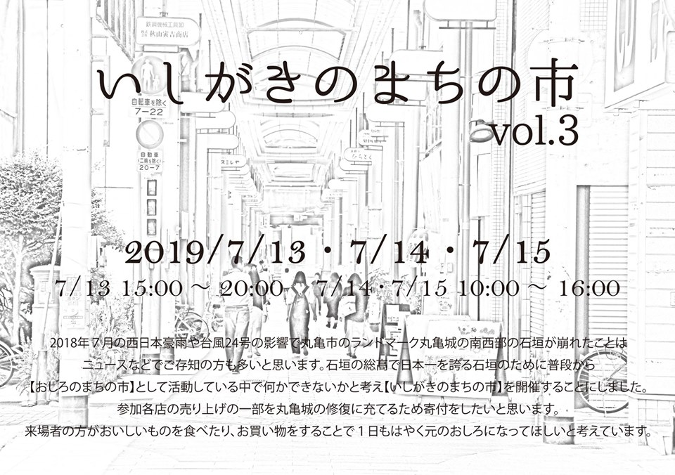 7月14日(日)に開催される「いしがきのまちの市」に出店します