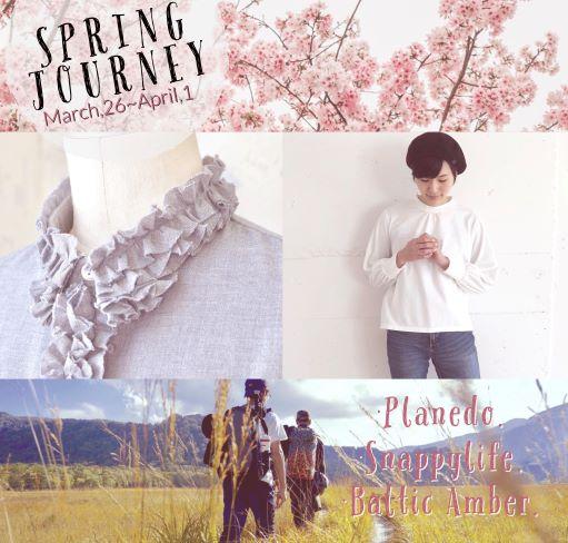 """SPRING JOURNEY~3人のデザイナーが""""春旅""""をテーマに作ったウエアと小物たち~"""