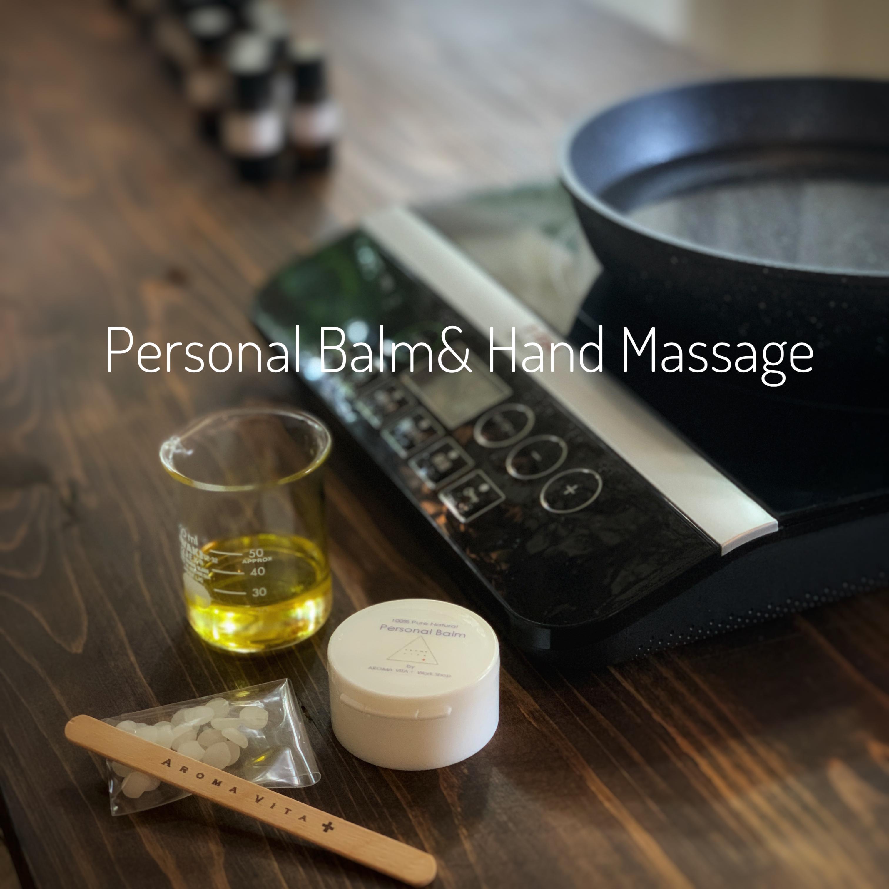 *Personal Balm & Hand Massage