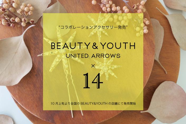 【BEAUTY&YOUTH×14】コラボレーションアクセサリーを発売します!