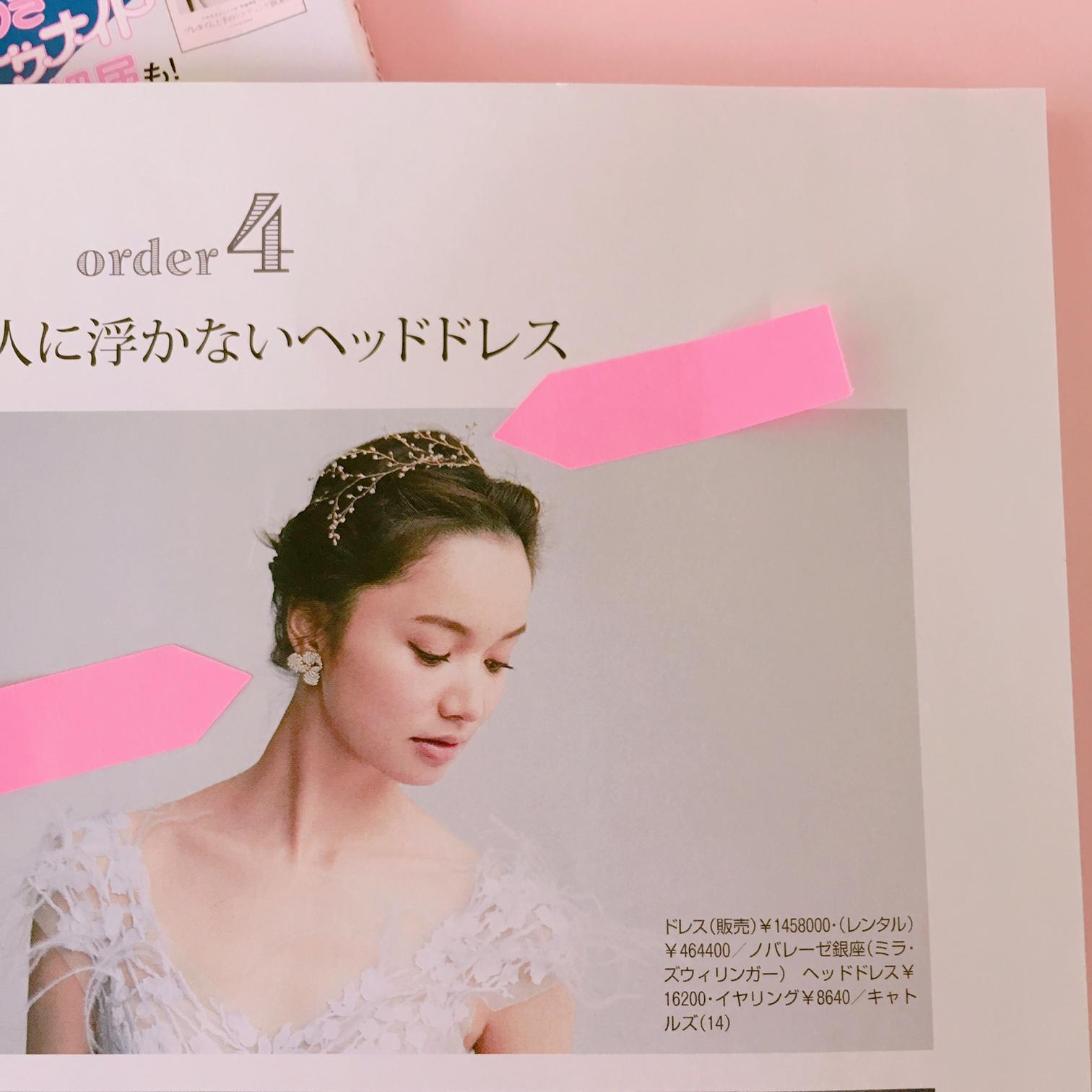 「BAILA」8月号 別冊「婚BAILA」掲載情報