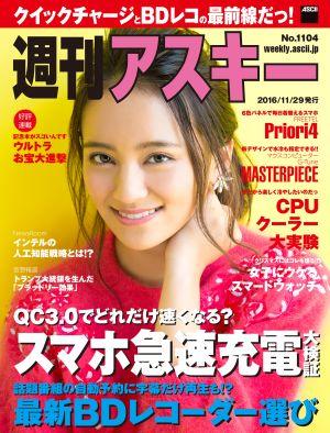 『週刊アスキー』11月29日発売号 掲載情報