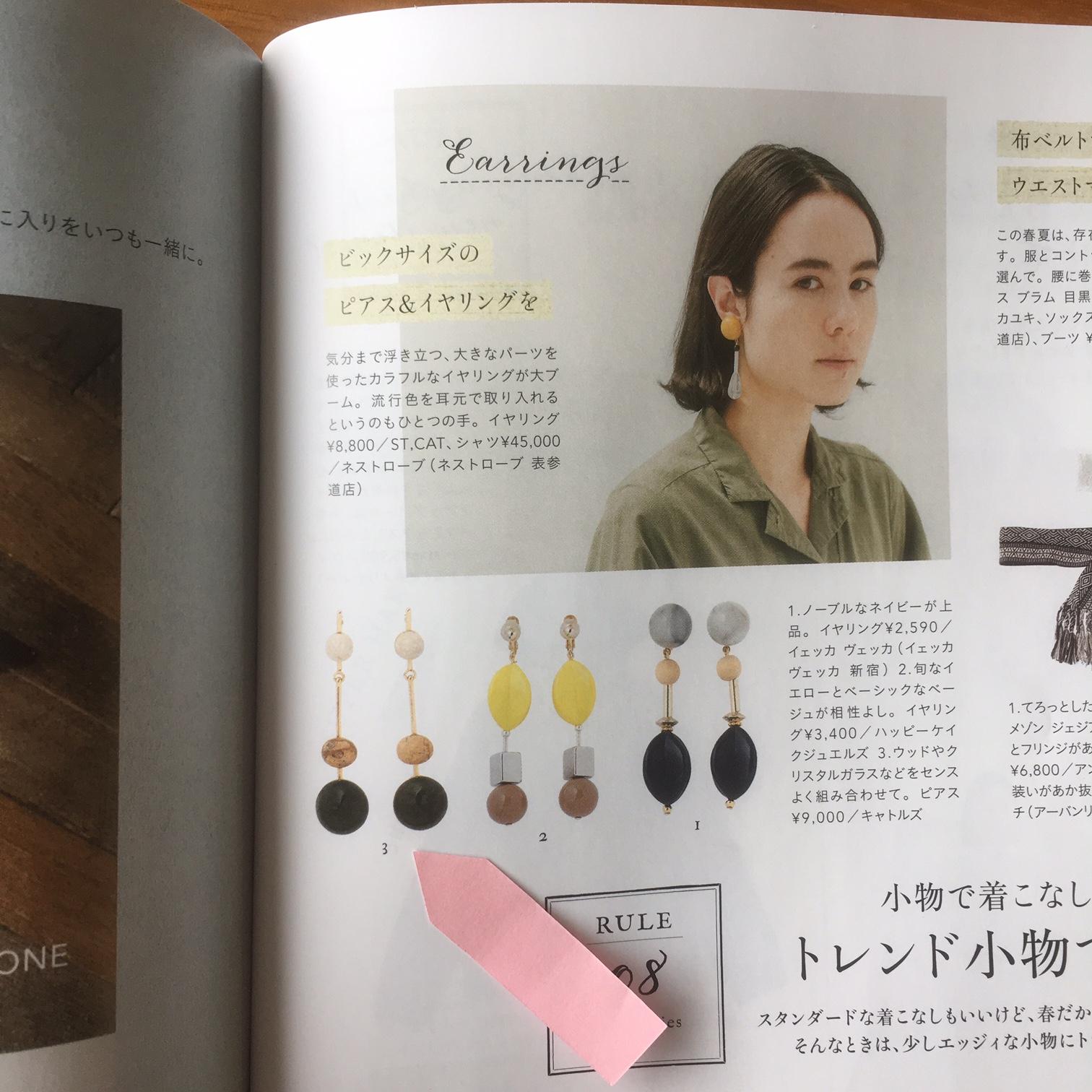 「リンネル」6月号掲載 キャトルズ ピアス