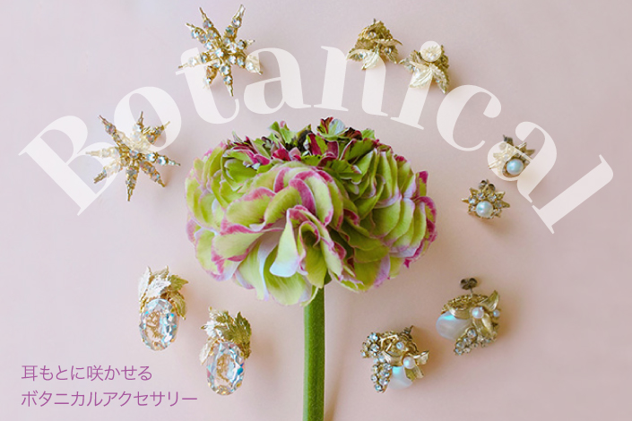 春爛漫!耳元にもお花を咲かせましょう♪