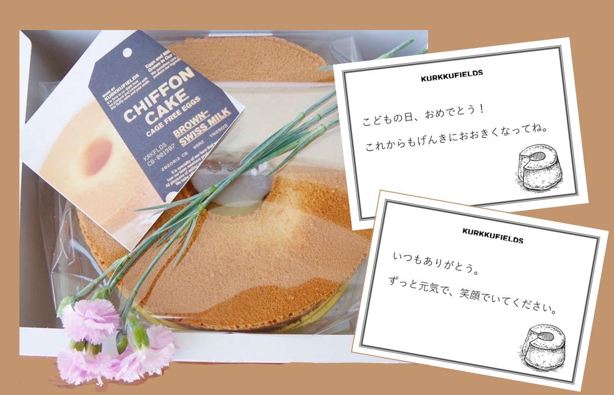 母の日やこどもの日に、シフォンケーキを送ろう。