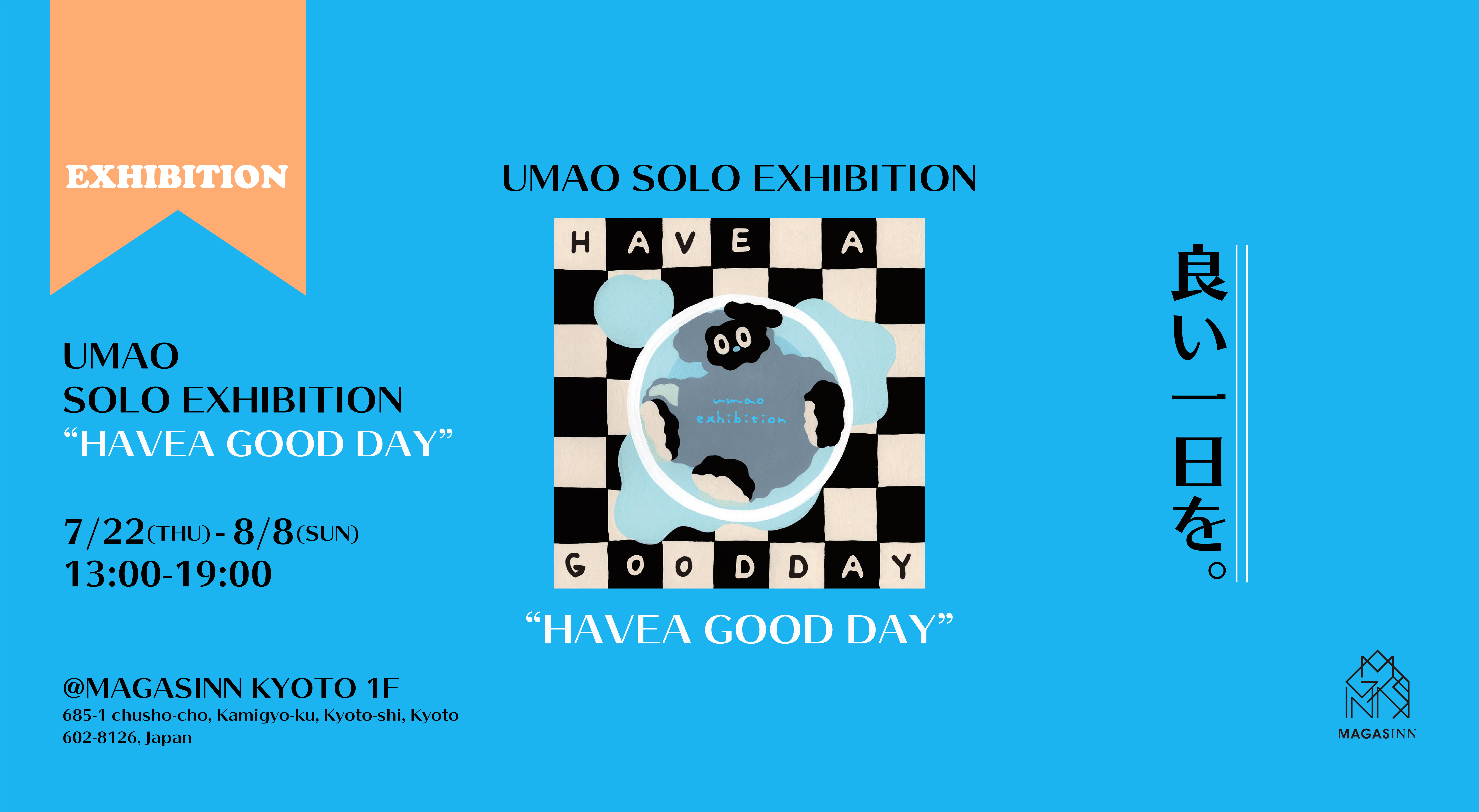 umao solo exhibition 「 HAVE A GOOD DAY」を開催します。