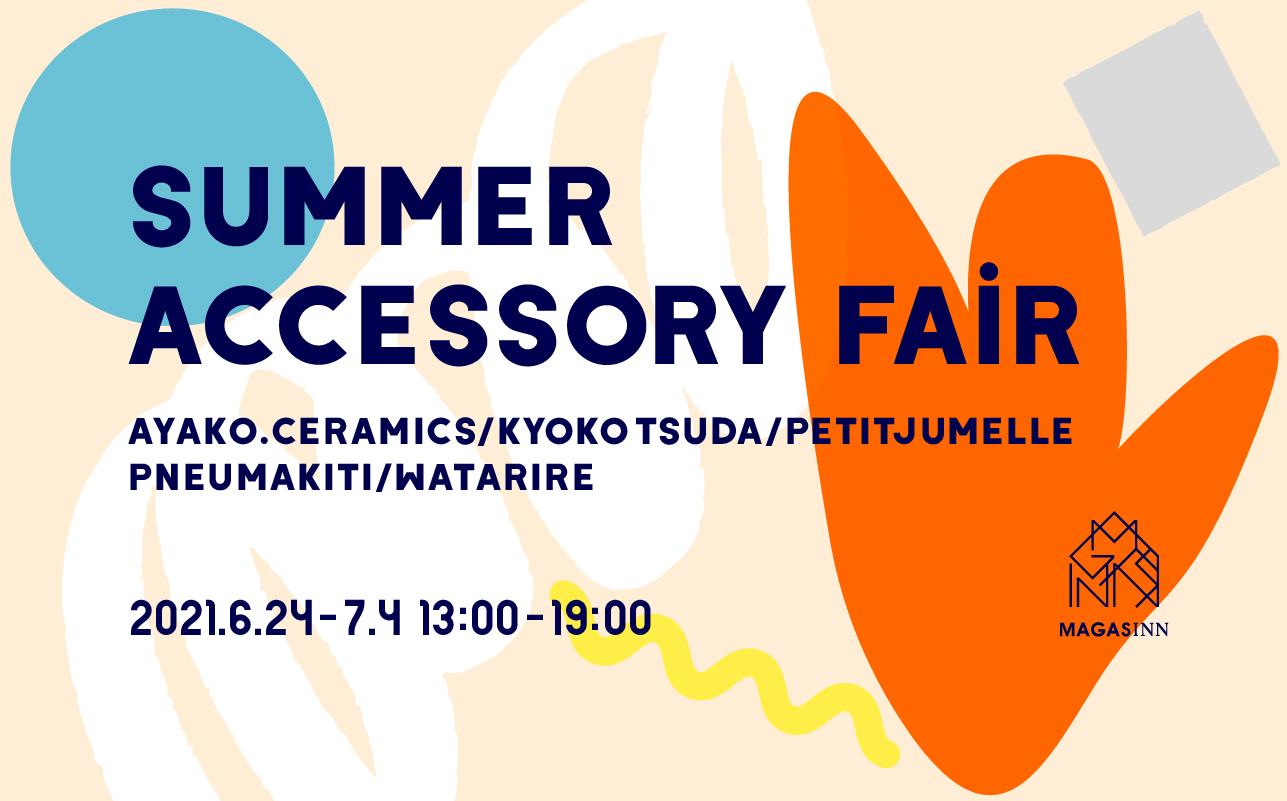 輝く夏、自分らしくあるために。SUMMER ACCESSORY FAiR を開催します。