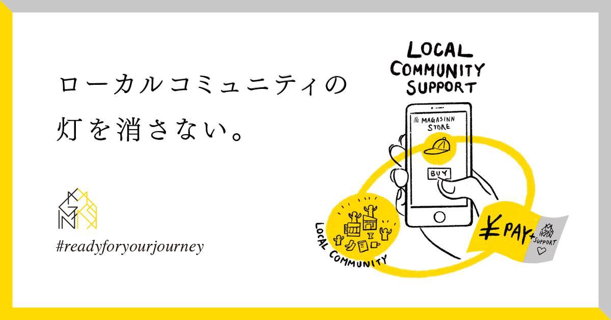 ローカルコミュニティの灯を消さない。収益の一部をコミュニティへ還元するチャリティプログラムを始めます