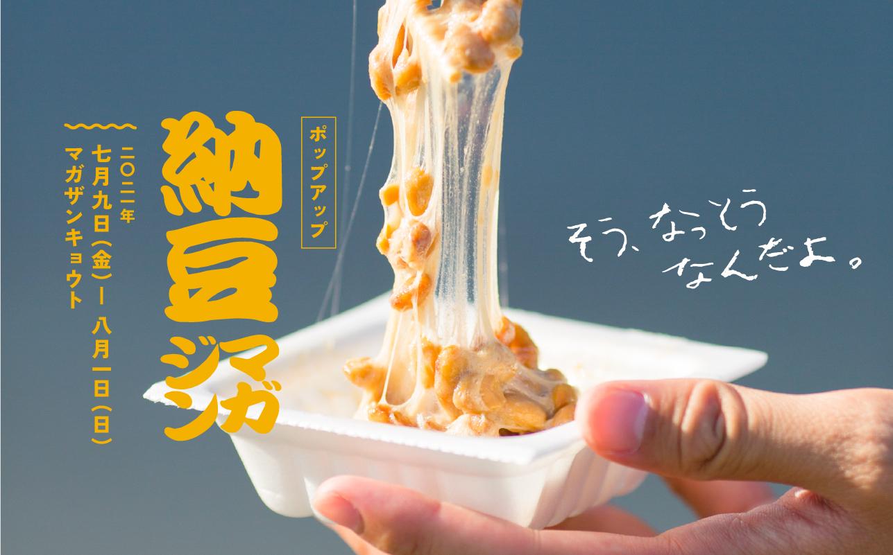 納豆にフォーカスしたカルチャー雑誌、納豆マガジンPOPUP「そう、なっとうなんだよ。」を開催します。