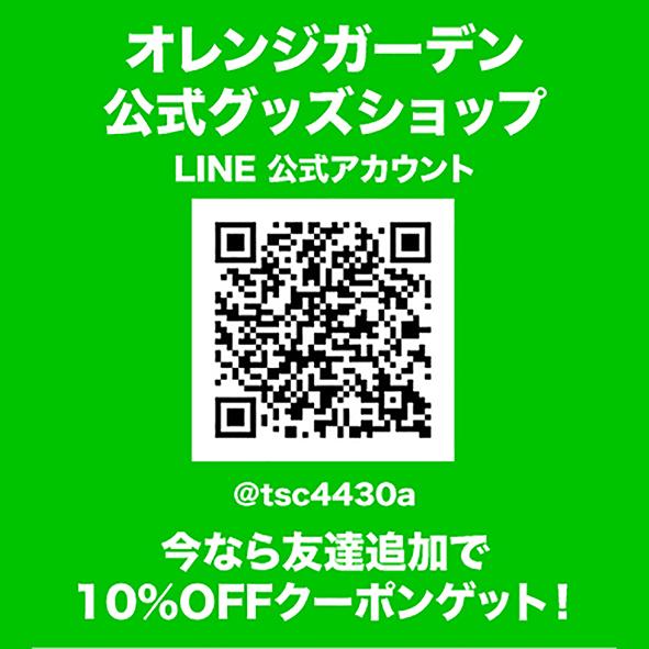 LINEお友達登録で10%OFFクーポンゲット!