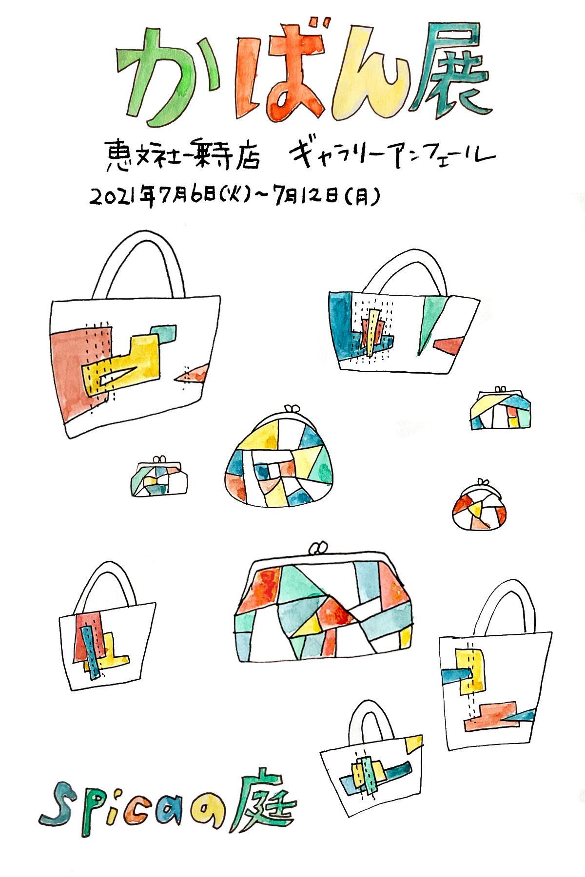 7/6(火)〜7/12(月)『かばん展』恵文社一乗寺店にて開催いたします。