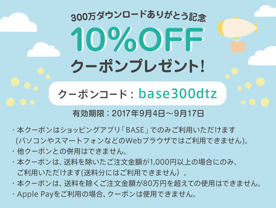 アプリ購入限定!好評に付き10%OFFクーポンを再度プレゼント!【9月17日(日)まで】