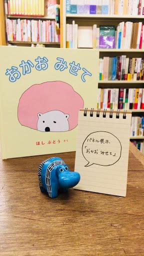 ほしぶどう作『おかお みせて』(福音館書店)のパネル展示開催中!