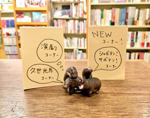 (6/21)NEWコーナー【サボテン/演劇/久世光彦】