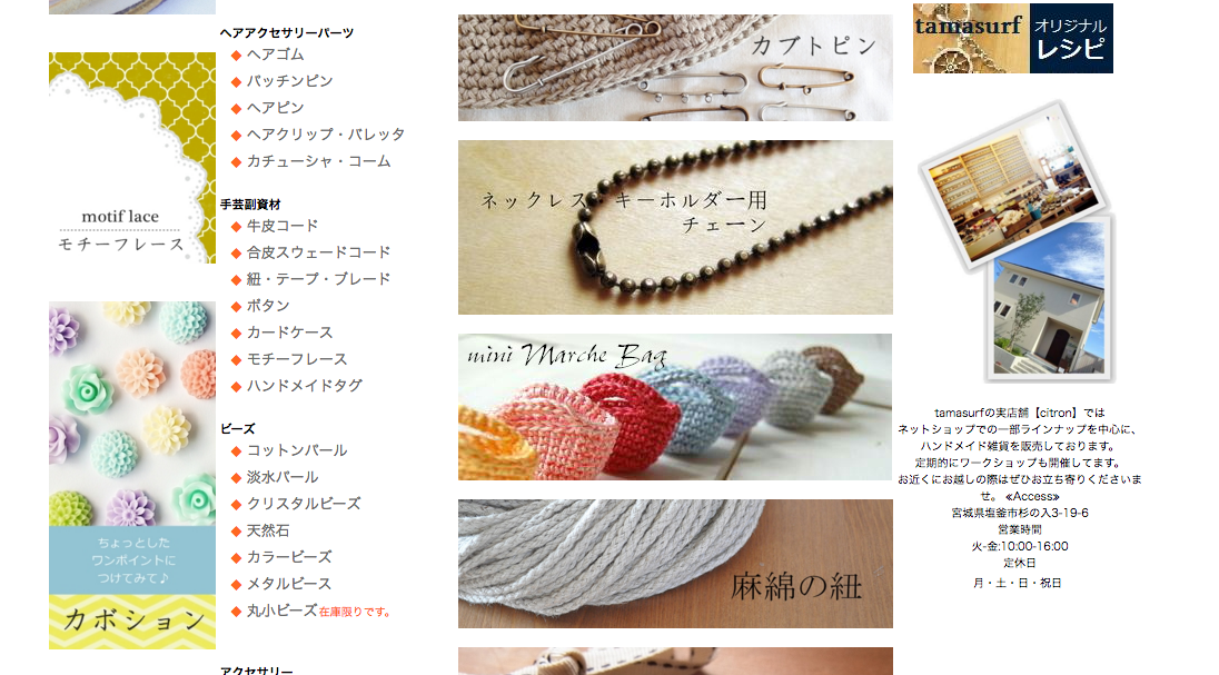 【MINI】アクセサリーのパーツ屋さん。かわいい☆ Find a pretty shop!