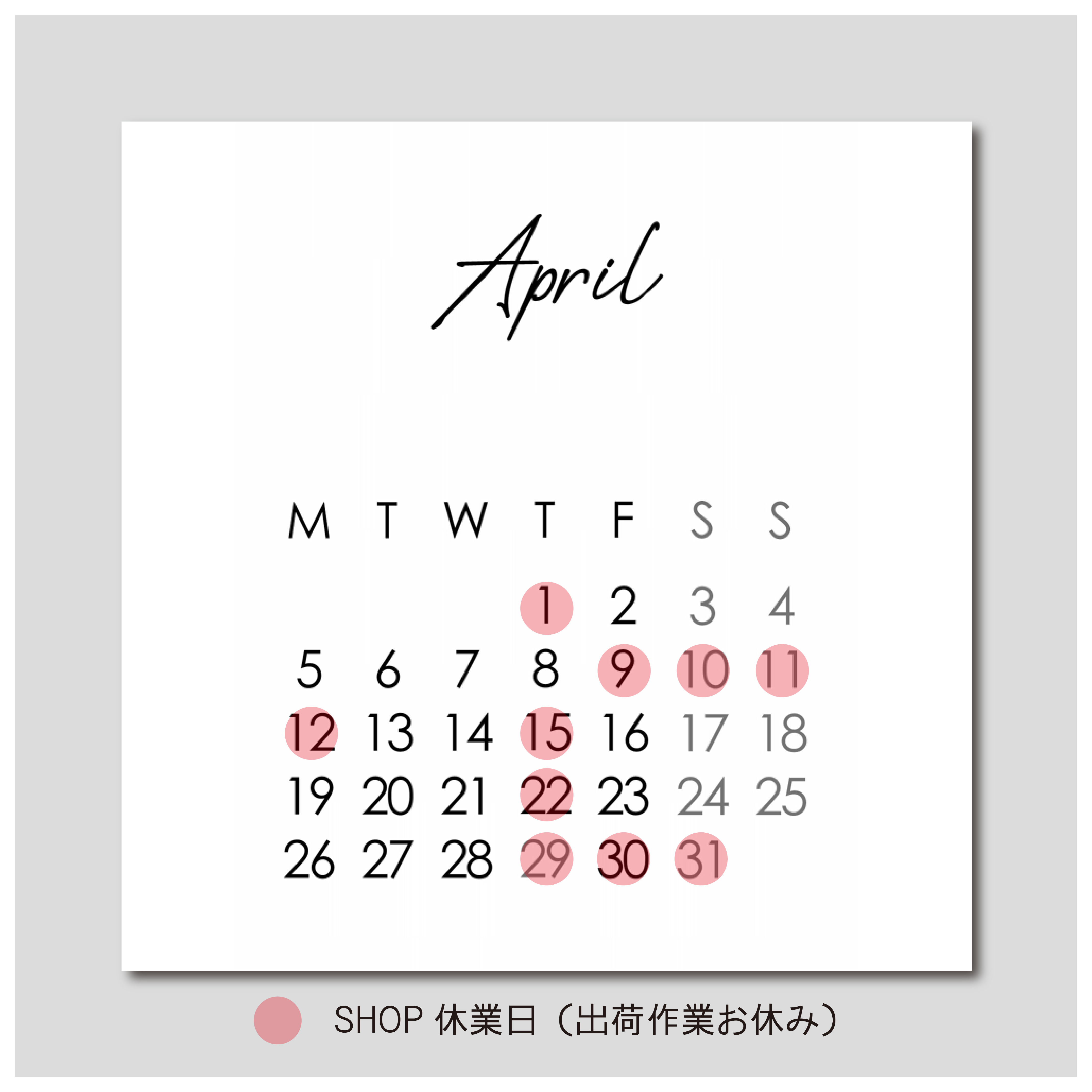【営業日カレンダー】2021年4月