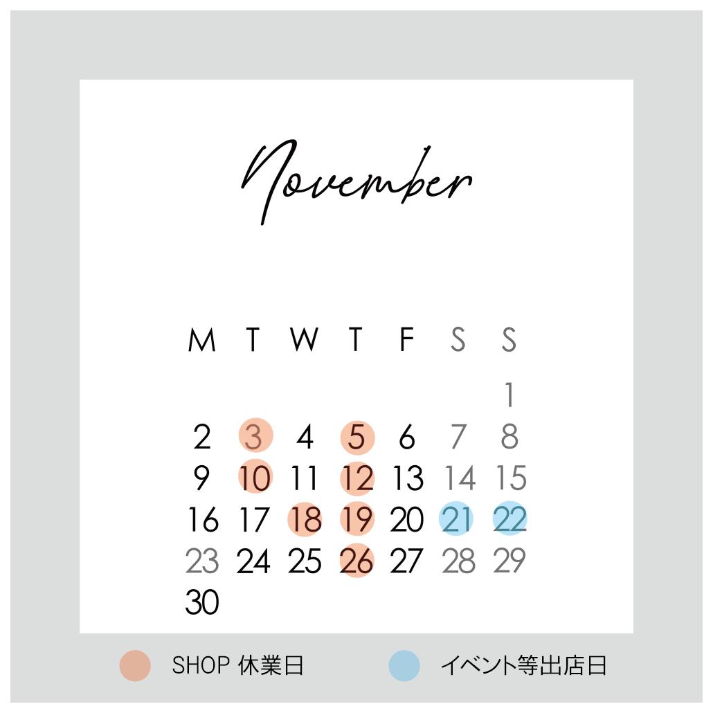 【営業日カレンダー】2020年11月