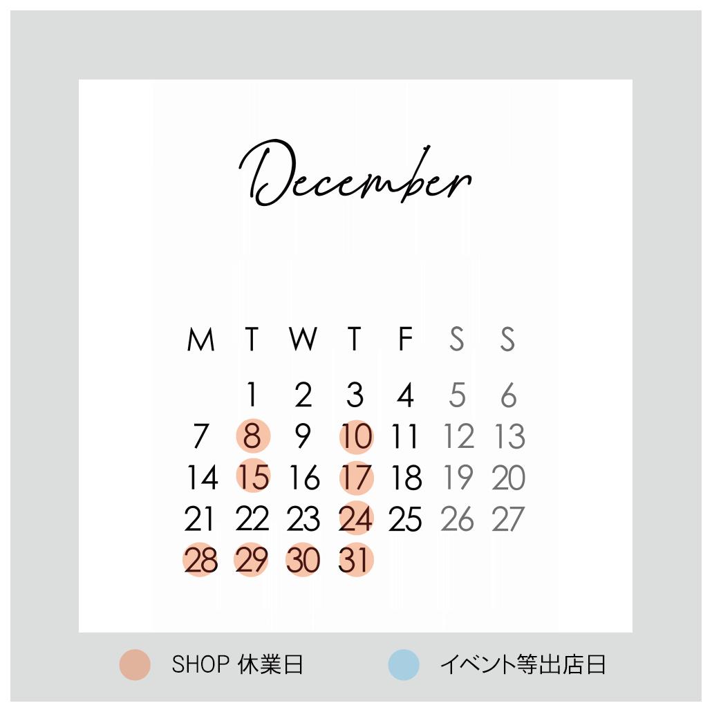 【営業日カレンダー】2020年12月