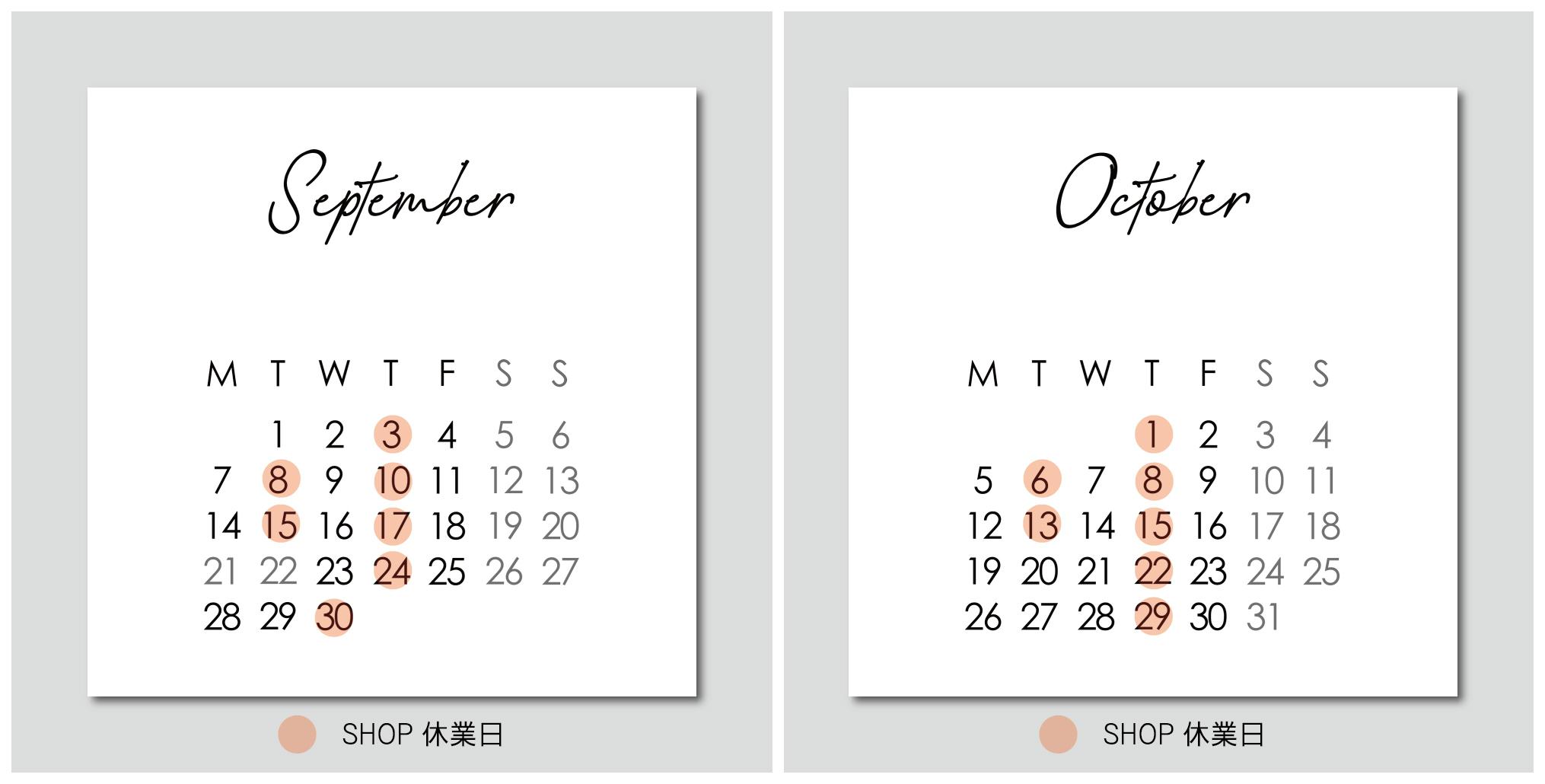 【営業日カレンダー】2020年9月&10月