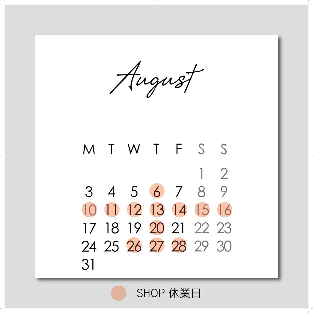 【営業日カレンダー】2020.08月
