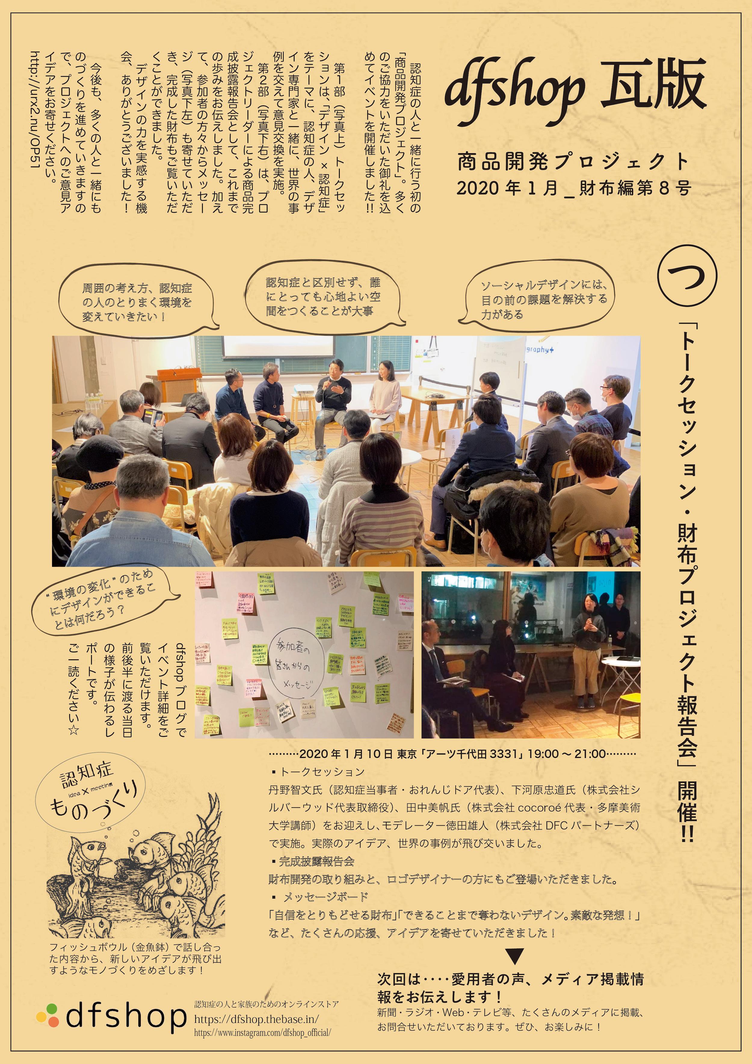 【dfshop 瓦版 08号】 -「トークセッション・財布プロジェクト報告会」開催!! -