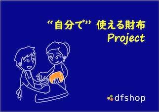 商品開発プロジェクト クラウドファンディング 挑戦!