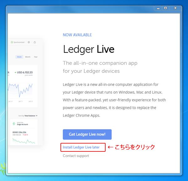 Ledger Blueのファームウェアアップデート2.1.0から2.1.1の場合