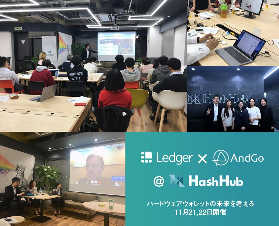 ハードウェアウォレット勉強会@HashHub(11月21/22日開催)のレポート