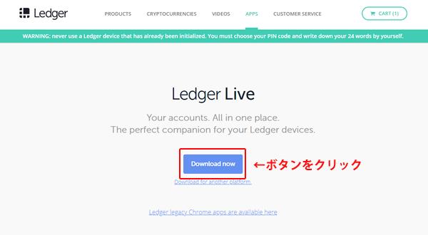 【7月9日リリース】Ledgerの新しいアプリケーションLedger Liveの操作