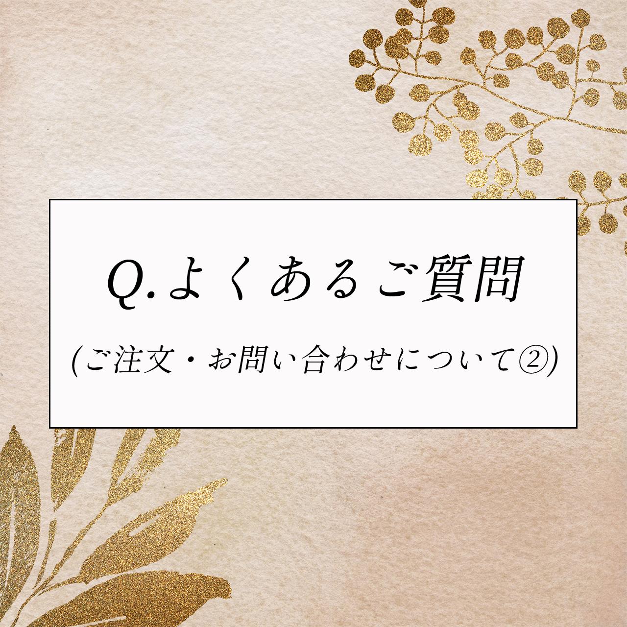 Q.よくあるご質問(ご注文・お問い合わせについて②)