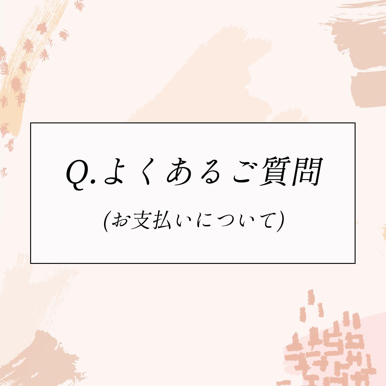Q.よくあるご質問(支払いについて)