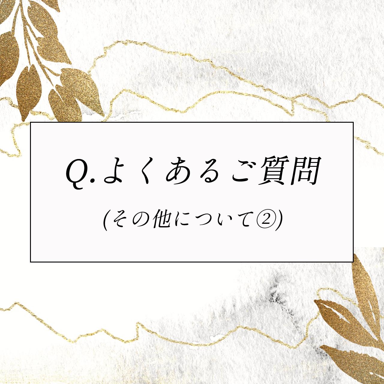 Q.よくあるご質問(その他について②)