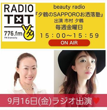 ラジオ出演♡@新さっぽろ