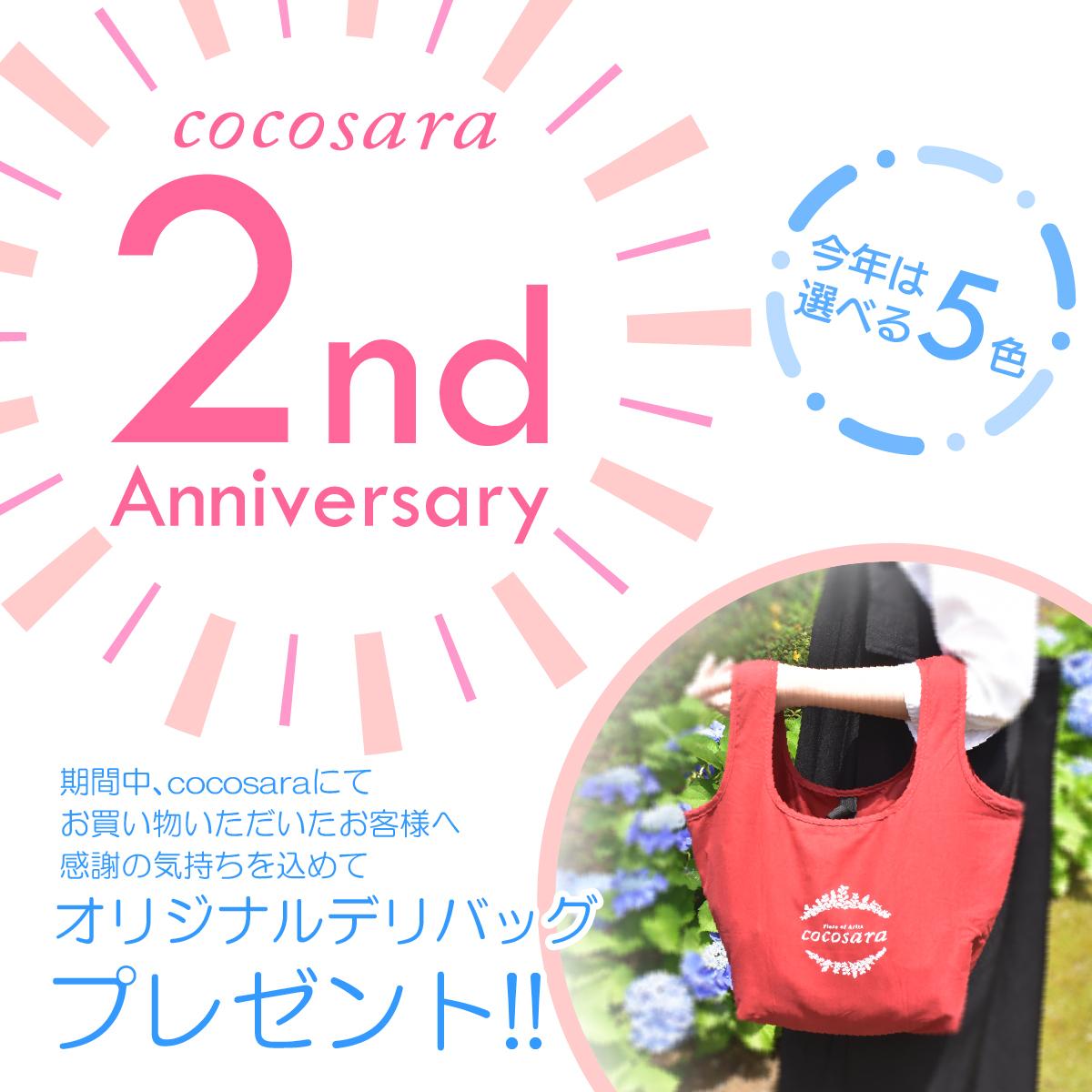 cocosara店舗2周年キャンペーン