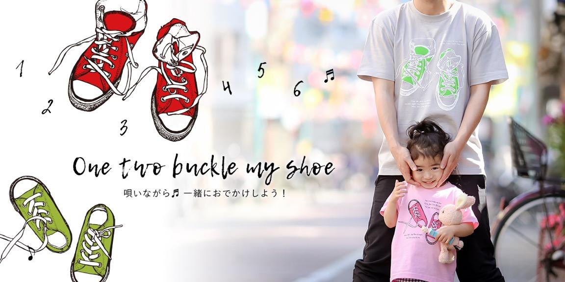 英語の童謡マザーグース「One, two buckle my shoe」親子リンクコーデTシャツ