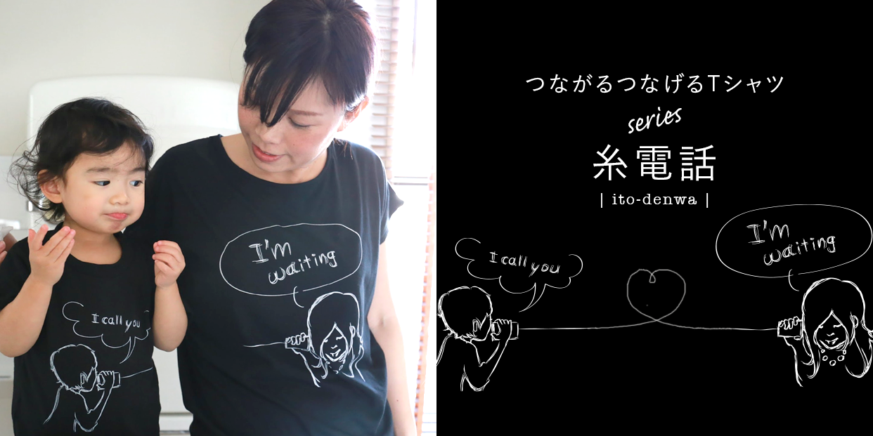 3枚セット!のLINKCODEKIDS(おそろい)家族みんなで繋がる糸電話Tシャツが発売開始!!