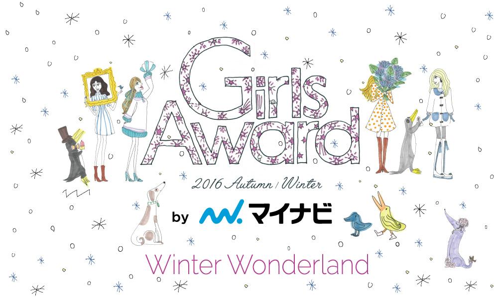 Girls Award 2016 AW 出店のお知らせ