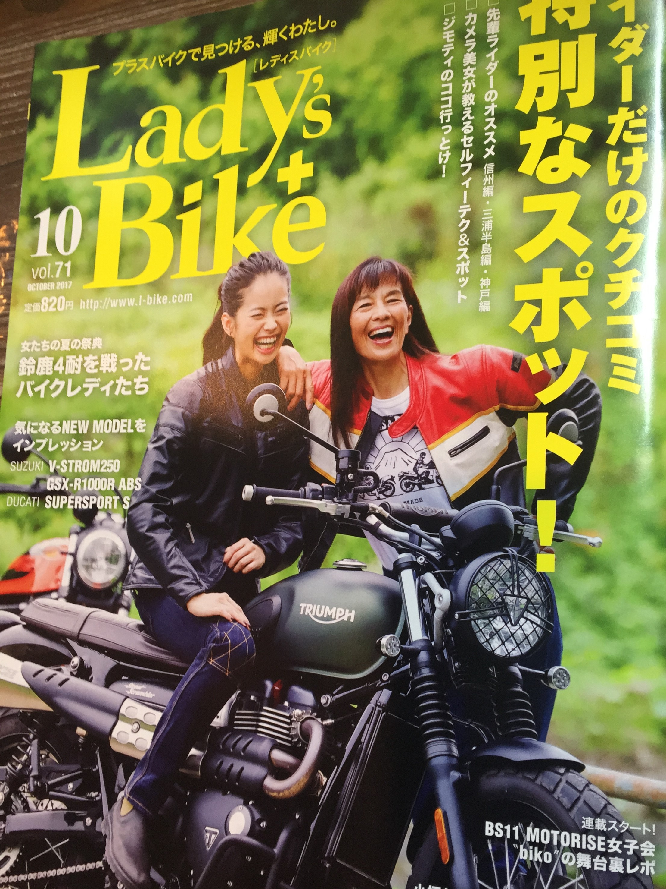 雑誌掲載頂きました。